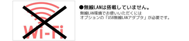 無線LAN非搭載