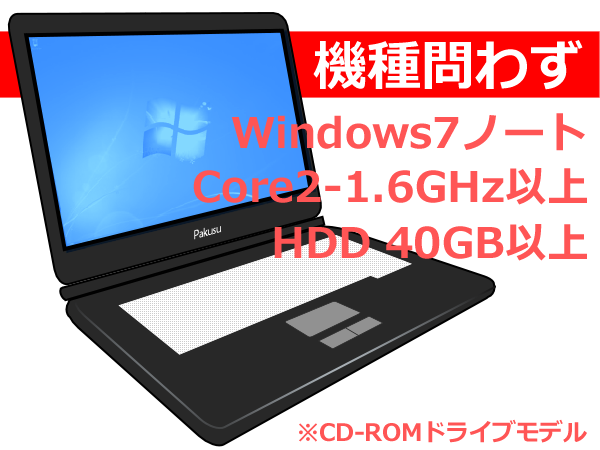 ���荠�f���A���R�AWindows7�m�[�g�p�\�R���@���킸 [Core2 1.6GHz�` 2GB 40GB�ȏ� CD-ROM �ȏ�] [X37A]