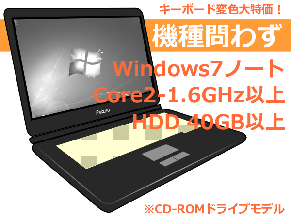 ���荠�f���A���R�AWindows7�m�[�g�p�\�R���@���킸 [Core2 1.6GHz�` 2GB 40GB�ȏ� CD-ROM �ȏ�] [X37Aw]