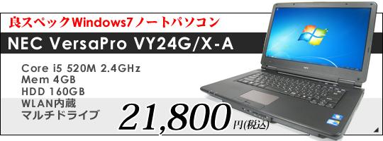 [N73A] NEC VersaPro VY20M/E-5 Core i5 520M-2.4GHz 4GB 160GB DVD�ޥ�� Windows7 Professional