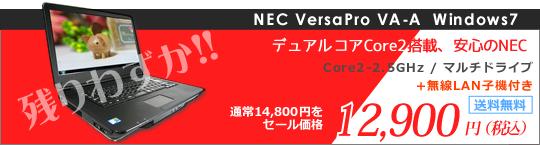 [N82A] [WLAN�б�] NEC VersaPro VA-A Core2-2.53GHz 2GB 120GB DVD�ޥ�� Windows7 Professional