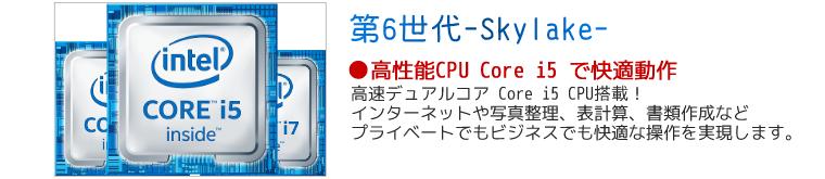 高速Core i5 CPU搭載