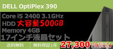 OptiPlex390a