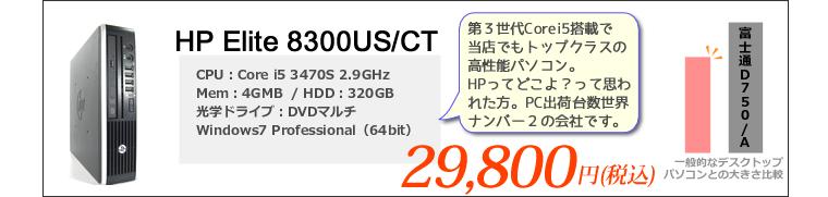 HP Elite 8300US/CT ウルトラスリム