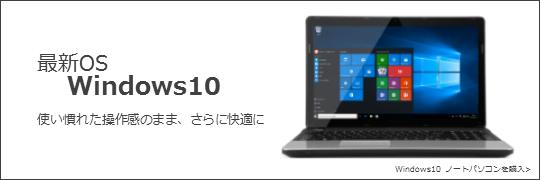 Windows10ノートパソコン特集