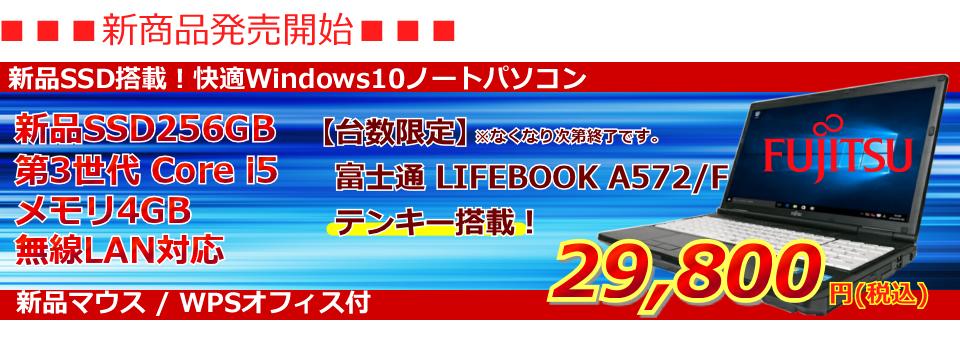 新品SSD256GB Windows10 富士通 第3世代Core i5