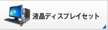 液晶ディスプレイセット