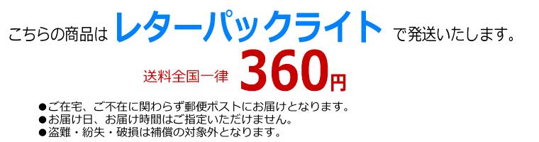 レターパック360対応商品