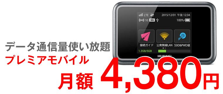 月額4380円プレミアモバイル
