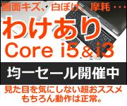 わけありパソコン8000円セール