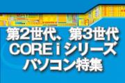特集・第二世代・第三世代Coreiシリーズ