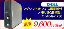 [D22D] DELL Optiplex 780 Core2-3.0GHz 2GB 160GB DVD-ROM