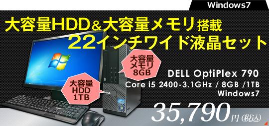DELL OptiPlex790 (Core i5 2400 3.1GHz 8GB 1TB DVD-ROM Windows7)