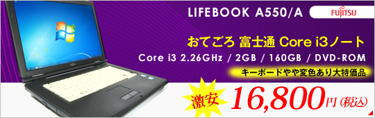 �ٻ��� LIFEBOOK A550/A (Core i3 350M-2.26GHz 2GB 160GB DVD-ROM Windows7 Professional 32bit)