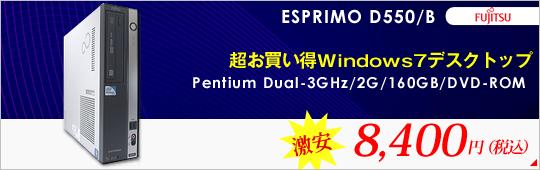 [F90D] �ٻ��� ESPRIMO D550/B (Pentium DualCore 3GHz 2GB 160GB DVD-ROM Windows7Professional)