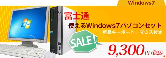 [F96D7] 富士通お手頃価格!Windows7 17インチ液晶セット