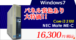 [N47D] NEC ME-C (Core i3 2100 3.09GHz 4GB 500GB DVDマルチ Windows7 Professional 64bit)