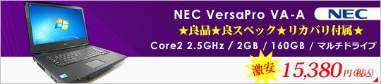 [N68A] NEC VersaPro VA-A Core2/2.53GHz 2GB 160GB DVD�ޥ�� Windows7Professional
