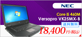 [N78A] NEC VersaPro VK25MX-B (Core i5 2.53GHz 2GB 160GB DVD�ޥ�� Windows7Professional)