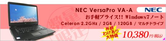 [N84A �櫓�����ò�] NEC VersaPro VA-A (Celeron 2.2GHz 2GB 120GB 15.6�磻�� DVD�ޥ�� Windows7��