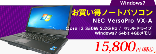 [N92A] NEC VX-A (Core i3 2.2GHz 2GB 160GB DVDマルチ Windows7 Professional 64bit)