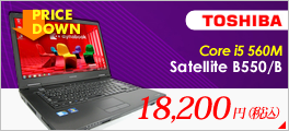 [T33A] ��� Satellite B550/B (Core i5 560M 2.67GHz 2GB 250GB DVD�ޥ�� Windows7 Professional)