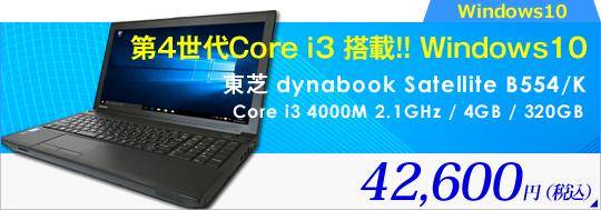 [T50A][無線LAN対応] 東芝 dynabook Satellite B554/K