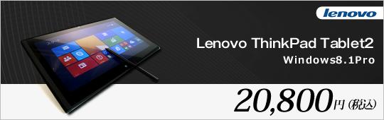 [TB04] Windows���֥�å� Lenovo ThinkPad Tablet2 36791F3 (Atom Z2760 Windows8.1Pro)