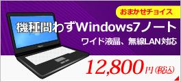 [X36A] [WLAN�б�] Windows7�Ρ��ȥѥ�������鷺 (Celeron 1.6GHz�� 2GB 80GB DVD-ROM�ʾ�)