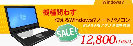 [X36A] [WLAN対応] Windows7ノートパソコン機種問わず (Celeron 1.6GHz〜 2GB 80GB DVD-ROM以上)