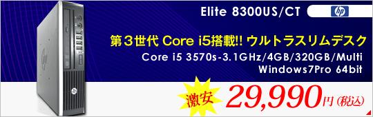 [X36D] HP Elite 8300US/CT ����ȥ饹��� (Core i5 3570s-3.1GHz 4GB 320GB DVD�ޥ�� Windows7 64bit)