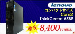 [X41D] Lenovo ThinkCentre A58E (Core2 Duo 3.06GHz 4096MB 250GB DVD Multi Windows7 Professional)