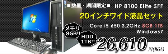 [X42D20] ��20������վ����åȡ� HP 8100 Elite (Core i5 6503.2GHz 8GB 1TB DVD�ޥ�� Windows7 Professional 64bit)