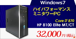 [X44D] HP 8100 (Core i7 2.9GHz 8GB 500GB DVDマルチ Windows7 Professional 64bit)