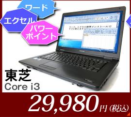 東芝 マイクロソフトオフィス2010セットモデル
