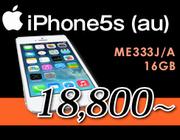 AU iPhone5s