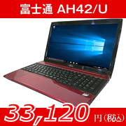 富士通 LIFEBOOK AH40/S (AMD E1-2500 1.4GHz 4GB 500GB DVDマルチ Windows10 Home 64bit)