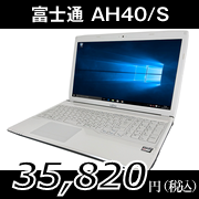 富士通 LIFEBOOK AH40/S (AMD E1-2500 1.4GHz 4GB 1TB DVDマルチ Windows10 Home 64bit)