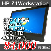 HP Z1 Workstation (Xeon E3-1245 3.3GHz 8GB 1TB 27ワイド DVDマルチ Windows7 Professional 64bit)