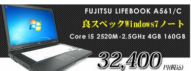 �ٻ��� LIFEBOOK A561/C (Core i5 2520M-2.5GHz 4GB 160GB DVD�ޥ�� Windows7 Professional 64bit)