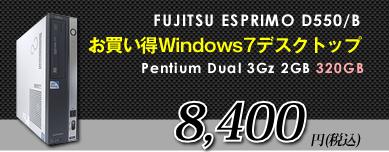 �ٻ��� ESPRIMO D550/D