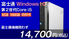 第2世代Core i5限定富士通デスクトップ