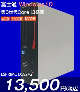 富士通 ESPRIMO D582/G