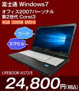 [オフィス2007搭載] 富士通 LIFEBOOK A572/E