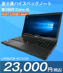 富士通 LIFEBOOK A573/GX