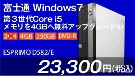 富士通 ESPRIMO D582/E