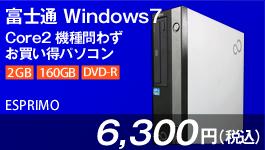 富士通限定 機種問わずデスクトップ