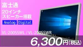 富士通 20インチ液晶 VL-200SSWL / VL-200SSWR