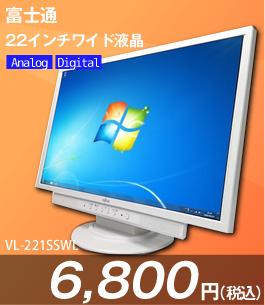 富士通 VL-221SSWL 22インチワイド液晶