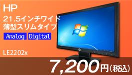 HP LE2002x 20インチワイド液晶ディスプレイ